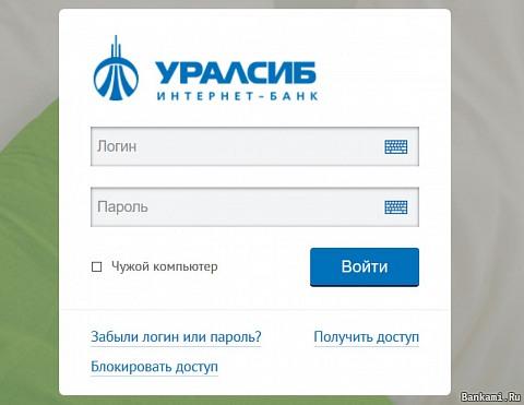 Уралсиб банк онлайн вход в личный кабинет