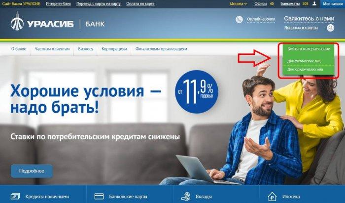 уралсиб онлайн банк регистрация