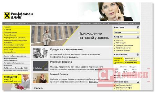 Райффайзен онлайн банк для юридических лиц эльбрус