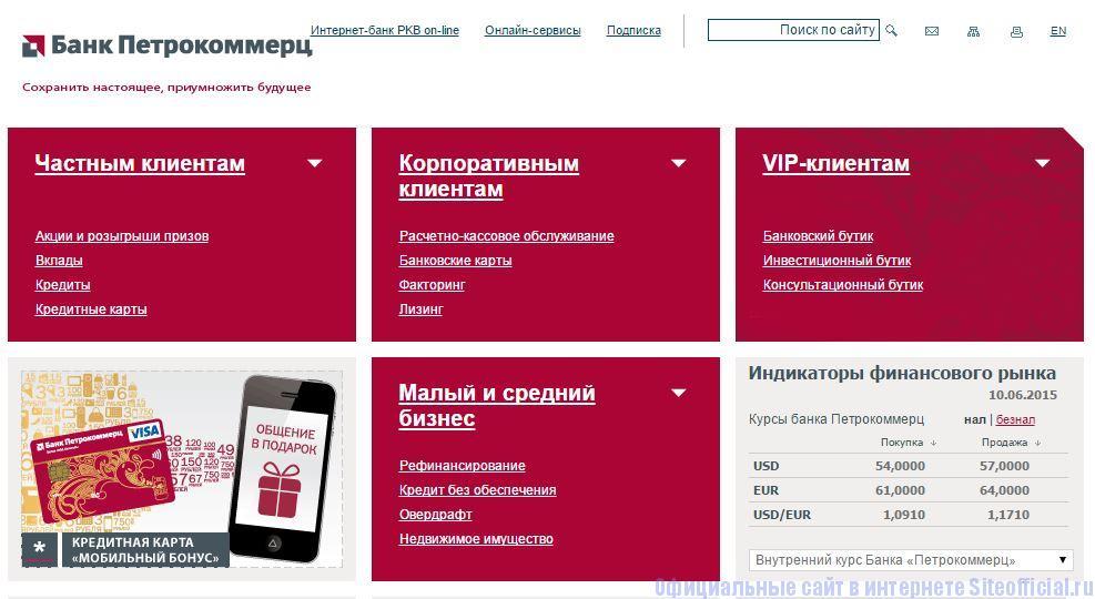 Банк петрокоммерц заявка онлайн на кредит микрокредит на кукурузу