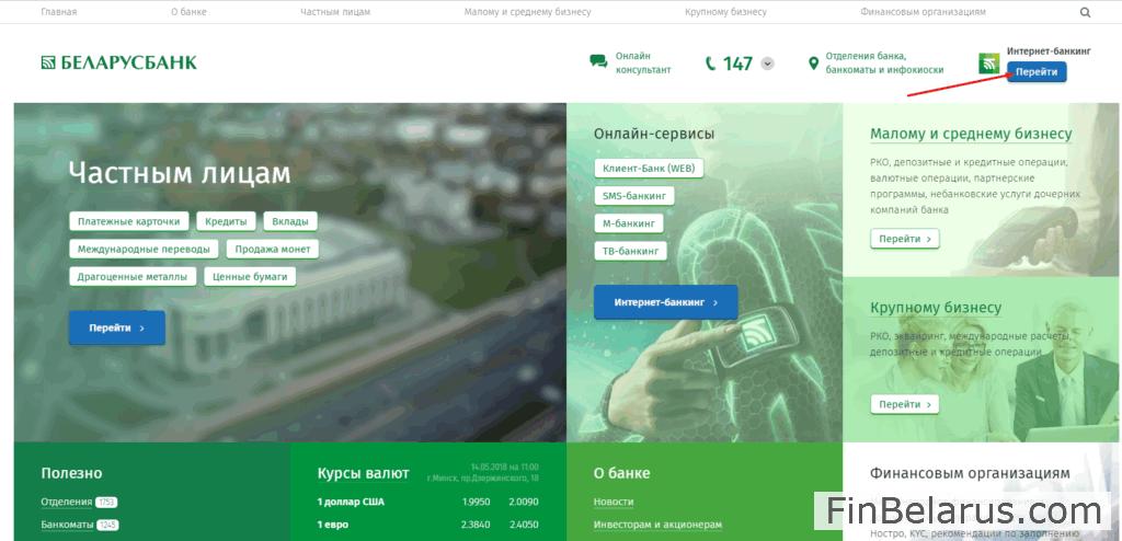 беларусбанк онлайн кредит на карту
