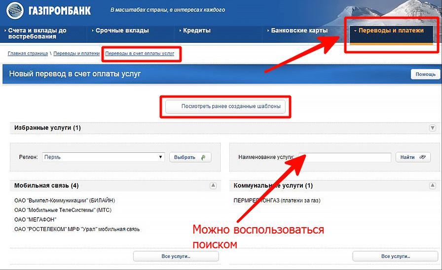 дбо газпромбанк онлайн банк для юридических лицхоум кредит серов адрес
