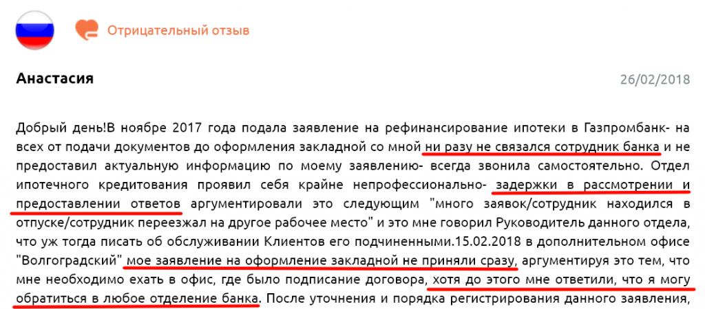 Банк газпромбанк отзывы клиентов о кредитах