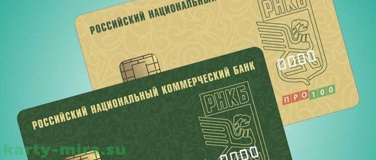 Взять кредит в рнкб банке евпатории