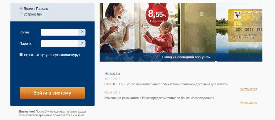 банк возрождение официальный сайт москва часы работы какие банки дают кредит под залог автомобиля в липецке