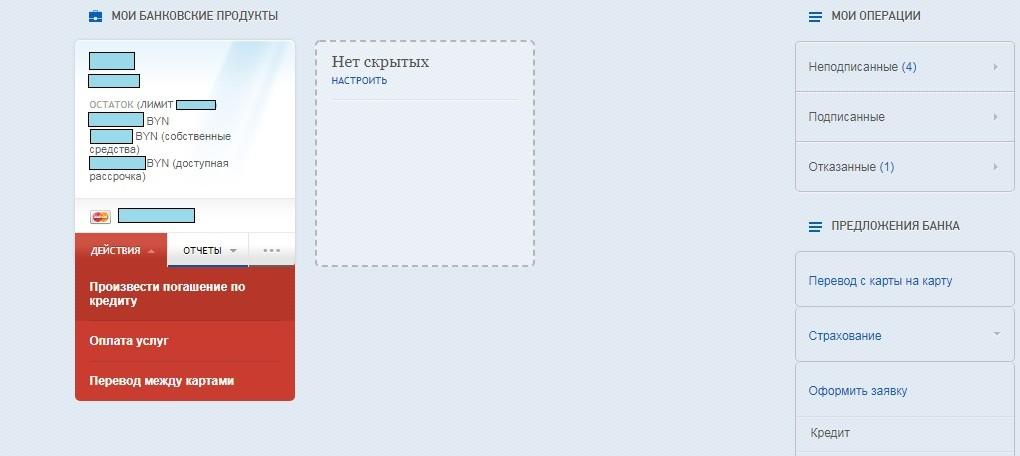 Партнеры банка хоум кредит по карте рассрочка москва