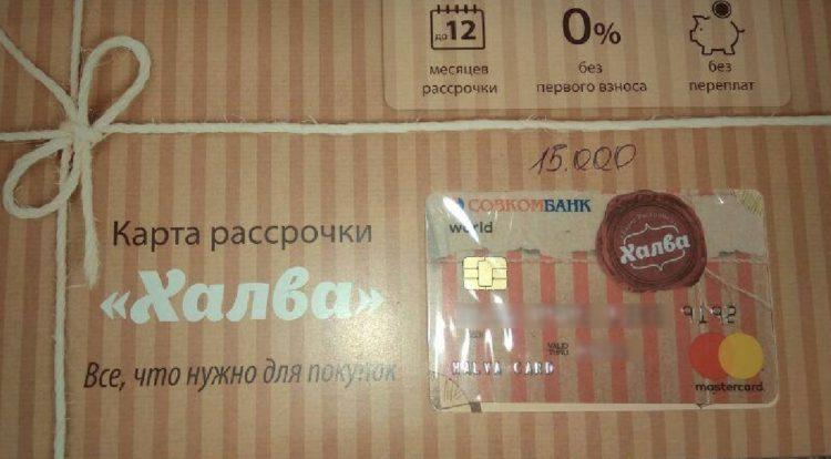 кредитная карта халва какой банк