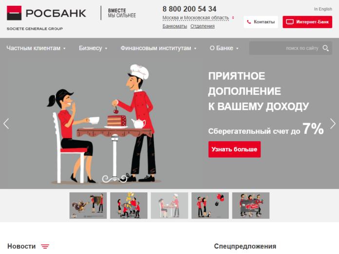 росбанк ульяновск официальный сайт кредит онлайн займ на киви без карты банка